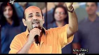 هاني روماني - الله بيدعمني - احتفال بداية