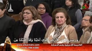 الأجتماع العام بكنيسة قصر الدوبارة الإنجيلية الجمعة 17 فبراير 2017 - Alkarma tv