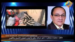 قتل و تهجير أقباط العريش..بين بيان الكنيسة الحكومى و ضياع الامان!!