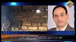 قضاء المنيا ينتقم من اقباط كوم اللوفى..ثلاثة قضايا ضدهم مع استمرار التهجير !!