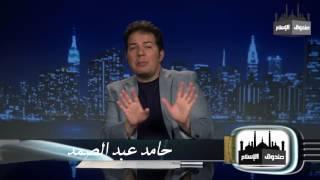 2هل يمكن إصلاح الإسلام؟