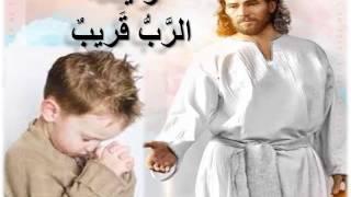 الرب قريب لمن يدعوة