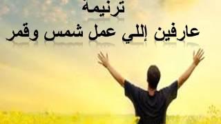 عارفين الي عمل شمس والقمر
