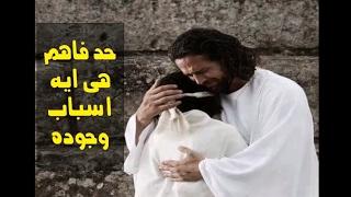 حصرياً دا يسوع مكتوبة فيديو إلمس إيدينا عمل فريق #يلا_نفرح#Yalla_Nfrah