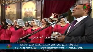 العظة الأسبوعية للأب مكاري يونان 17 مارس 2017 - Alkarma tv