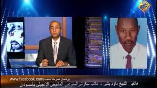 نكشف تفاصيل مقتل القس يونان عبد الله .. مع تواطؤ امنى و تعتيم اعلامى