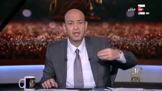 عمرو أديب: ملاحظتان وموضوع