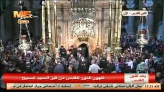 ظهور النور المقدس من قبر السيد المسيح من داخل كنيسة القيامة بالقدس - سبت النور ٢٠١٧ م