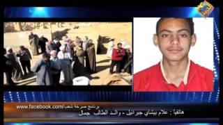 بعد ذبح القبطى جمال علام فى بنى سويف .. الاقباط يتسائلون : اين وعود السيسى !؟