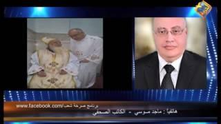 تفجيرات أحد السعف .. بين آلام البابا تواضروس و نفاق قيادات الدولة