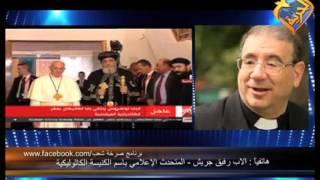 زيارة البابا فرانسيس إلى مصر .. مطالب للسلام العالمى و معمودية واحدة للكنيسة القبطية و الكاثوليكية