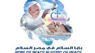 البابا فرانسيس من مصر .. محبة المصريين فاقت كراهية المتطرفين، ورسائل هامة لجهات متعددة