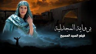 حب يطرق باب قلبك .. فيلم المسيح برواية المرأة المجدلية كاملاً (عربية فصحى)