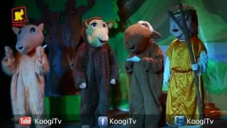 مسرحية الراعى القوى - كنيسة العذراء كوم أشفين - قناة كوجى القبطيه الأرثوذكسيه للأطفال.