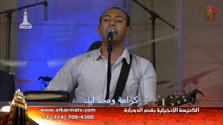 الأجتماع العام بكنيسة قصر الدوبارة الأنجيلية الأحد 21 مايو 2017 - Alkarma tv