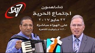 اجتماع الحرية - د. محب نصيف + المرنم ناصف صبحي - 22 مايو 2017
