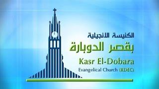 الكنيسة الانجيلية بقصرالدوبارة - اجتماع مساء الاحد - د.مفيد ابراهيم - مودي محروس - 21-5-2017
