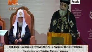 حفل تسليم قداسة البابا تواضروس الثاني جائزة المؤسسة الدولية لوحدة الأمم المسيحية لعام ٢٠١٦ بموسكو