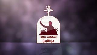 نورسات الأردن : المهرجان المريمي وإحتفال ال 30 عام للأمانة العامة للشبيبة المسيحية في الأردن 2017