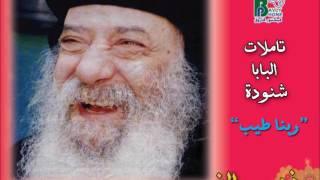 Pope Shenouda III  البابا شنودة الثالث عظة ربنا طيب وجنين بخلفية موسيقية من بافلى فون