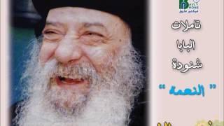 Pope Shenouda III  البابا شنودة الثالث عظة النعمة بخلفية موسيقية من بافلى فون