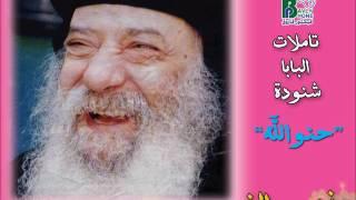 Pope Shenouda III  البابا شنودة الثالث عظة حنو الله بخلفية موسيقية