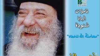 البابا شنودة الثالث معاملة الله للخطاه بخلفية موسيقية من بافلى فون   Pope Shenouda III
