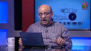 الزهايمر (جزء 1) - ساعة ونصف مشورة - Alkarma tv
