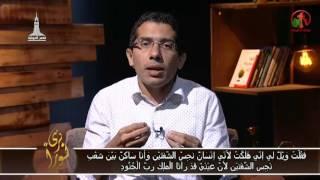 مش عارف - نري نوراً - Alkarma tv