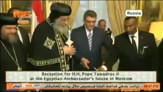 حفل استقبال قداسة البابا تواضروس الثاني في منزل السفير المصري لدى موسكو