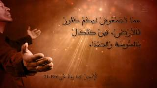 كنزك السماوي متى 06  19 21