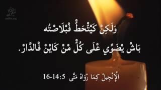 أنتم نور الدنيا متى 05ـ14-16