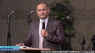 العيش في محضره (1) - محضر الله (الأقداس) - د. ماهر صموئيل