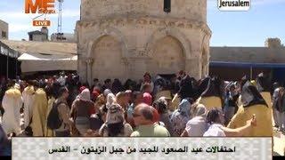 تغطية خاصة لأجواء عيد الصعود المجيد من جبل الزيتون - القدس
