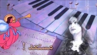 مستعد - راندا رمزي | Mosta3ed - Randa Ramzy