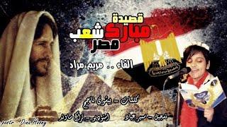 قصيده مبارك شعب مصر