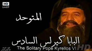 فيلم المتوحد | البابا كيرلس السادس | Movie The life of pope kirollos VI | HD