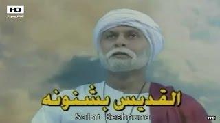 فيلم القديس الشهيد بشنونة | Movie Saint Martyr Beshnona | HD
