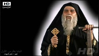 فيلم البابا بطرس خاتم الشهداء| Movie Pope Peter the Seal of Martyrs | HD