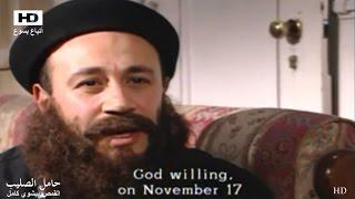 فيلم حامل الصليب | اأبونا المتنيح القمص بيشوي كامل | Movie Saint Abouna Bishoy Kamel | HD