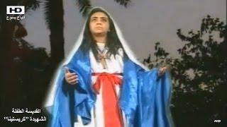 فيلم القديسة الشهيدة كريستينا | Movie Saint martyr Christina | HD