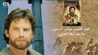 فيلم القديس بولس الرسول |  Movie Saint Paul The Apostle | HD