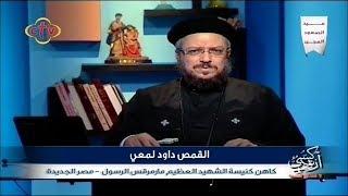 الأورثوذكسية و الروحانية|ابونا داود لمعي|برنامج