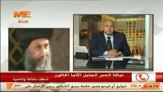 تعليق نيافة الانبا اغاثون علي حادث دير الانبا صموئيل بالمنيا