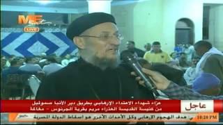 لقاء مع القمص شنوده جرجس حول الحادث الارهابي بطريق دير الأنبا صموئيل بالمنيا
