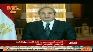 كلمة الرئيس السيسي للأمة حول الحادث الارهابي الاثيم في المنيا