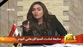 تغطيه جريئه من الأعلامية القوية عايدة يوسف لأحداث #المنيا 26-5-2017