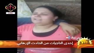 فيديو حصري لاحدي الناجيات من الحادث الارهابي بدير الانبا صموئيل