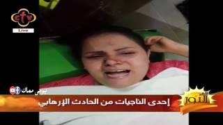 الفيديو الثاني الحصري لاحدي الناجيات من الحادث الارهابي بدير الانبا صموئيل