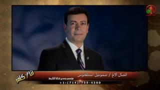 كلمة تعزية من الأخ صموئيل أستفانوس مدير قناة الكرمة لأسر ضحايا حادث المنيا الأرهابي!